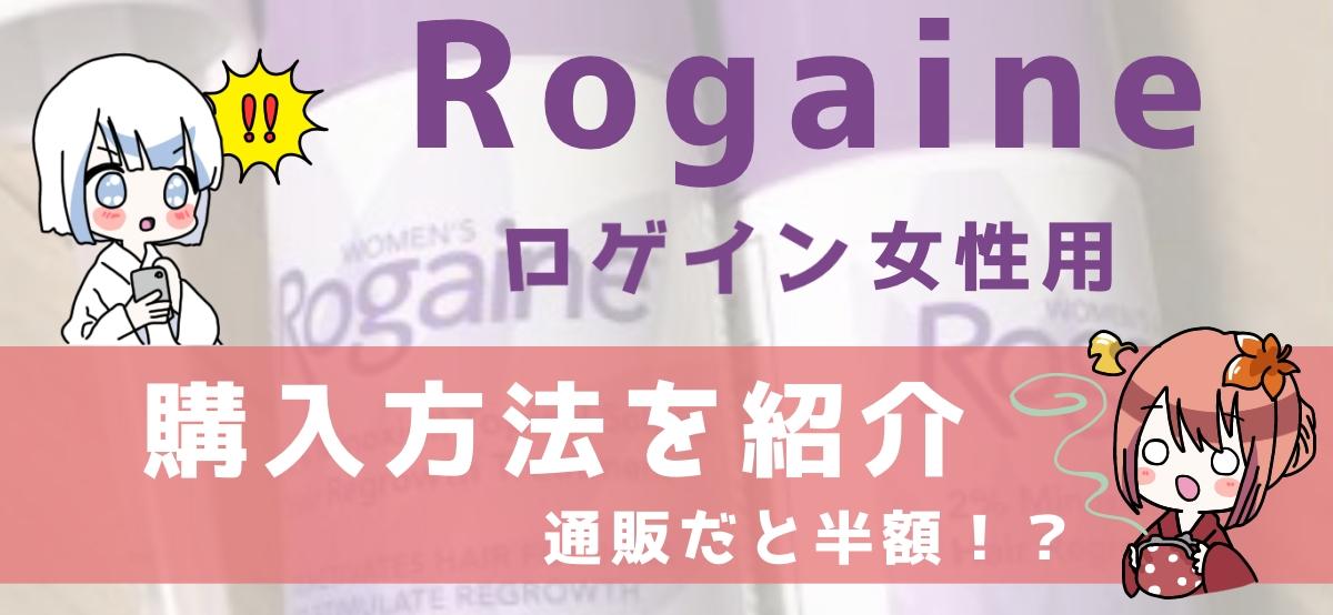 女性用ロゲインは、個人輸入の通販がお得