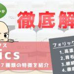 フォリックス(follics)種類別の特徴おすすめ選び方を紹介