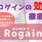 女性用ロゲインの効果を解説